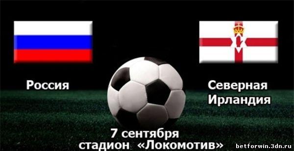 Россия - Северная Ирландия (квалификация ЧМ 2014) 7 сентября